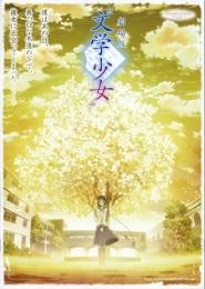 """""""Bungaku Shoujo"""" Memoire 22502_14394"""