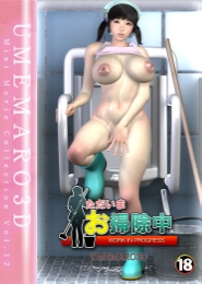 Umemaro 3d vol 12 tadaima osouji chuu work in progress 5