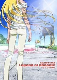 Kaleido Star: Legend of Phoenix - Layla Hamilton Monogatari Portada_6672