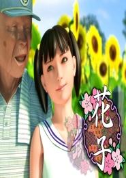 hanako yosino