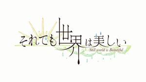 Aroma Subs: Soredemo Sekai wa Utsukushii