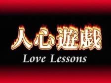 Crazy Asian Love: Juegos Calientes
