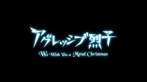 DragsterPS: Aggretsuko: Feliz metal y próspero Año Nuevo