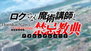 Gakuensai Fansub, Homika Subs: Rokudenashi Majutsu Koushi to Akashic Records
