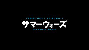 Inshuheki & Tanoshii Fansub: Summer Wars
