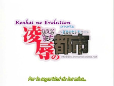 Kouhai no Evolution: Ryoujoku no Machi: Kyouen no Ceremony