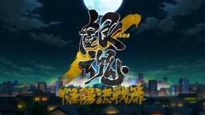 PuyaSubs!!: Gintama.