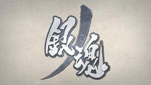 PuyaSubs!: Gintama.: Shirogane no Tamashii-hen