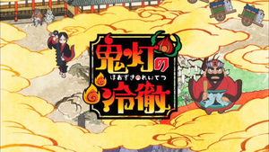 Hoozuki no Reitetsu - PuyaSubs! {PuyaSubs!}_Hozuki_no_Reitetsu_-_01_{720