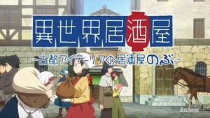 PuyaSubs!: Isekai Izakaya: Koto Aitheria no Izakaya Nobu