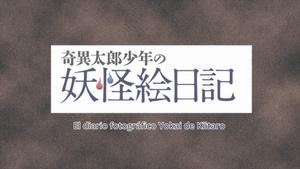 PuyaSubs!: Kiitarou Shounen no Youkai Enikki