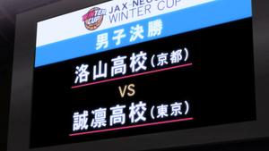 PuyaSubs!: Kuroko no Basket Movie 3: Winter Cup Soushuuhen - Tobira no Mukou