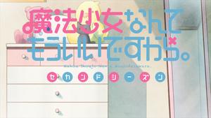 PuyaSubs!: Mahou Shoujo Nante Mou Ii Desukara. Second Season