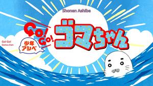 PuyaSubs!: Shounen Ashibe: Go! Go! Goma-chan