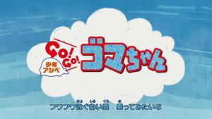 PuyaSubs!: Shounen Ashibe: Go! Go! Goma-chan 2