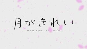 PuyaSubs!: Tsuki ga Kirei