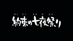 PuyaSubs!: Yakusoku no Nanaya Matsuri