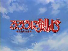 Takeru Fansub: Rurouni Kenshin, El Guerrero Samurái