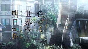 Yashiro Subs: Irozuku Sekai no Ashita kara
