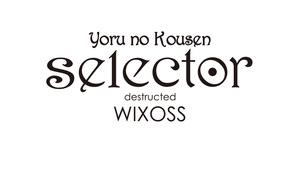 Yoru no Kousen: Selector Destructed WIXOSS Movie