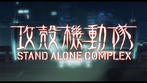 okmk1: Ghost in the Shell: Stand Alone Complex