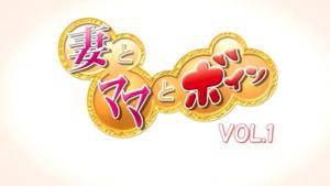 Animex: Tsuma to Mama to Boin