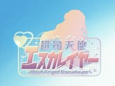 Animex: Choukou Tenshi Escalayer