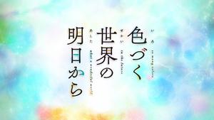 DragsterPS: Irozuku Sekai no Ashita kara