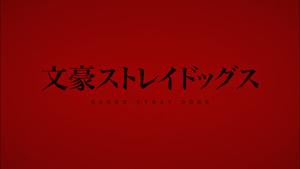 PuyaSubs!: Bungou Stray Dogs 3rd Season