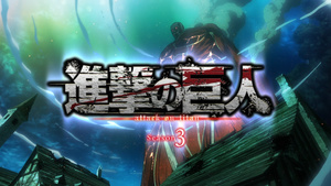 PuyaSubs!: Ataque a los Titanes - Temporada 3 Parte 2