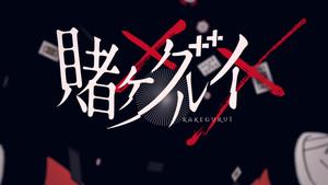 DragsterPS: Kakegurui××