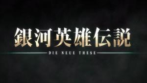 PuyaSubs!: Ginga Eiyuu Densetsu: Die Neue These - Seiran 1