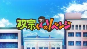 Tonoss: Masamune-kun no Revenge