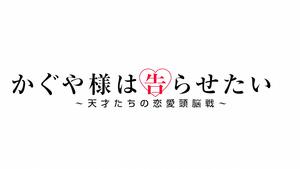 Tonoss: Kaguya-sama wa Kokurasetai?: Tensai-tachi no Renai Zunousen