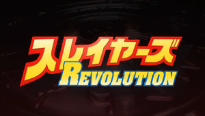 Tonoss: Slayers Revolution