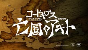 Ñyuum: Code Geass: Boukoku no Akito 1 - Yokuryuu wa Maiorita