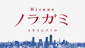 Tonoss: Noragami Aragoto