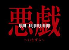 Animex: Itazura The Animation