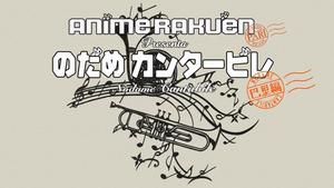 Anime Rakuen: Nodame Cantabile Pari-hen