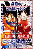 Zutto Manga!: Cross Epoch Dragon Ball y One Piece