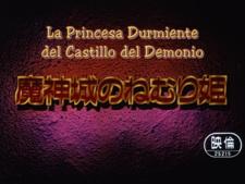 EvoShare: Dragon Ball - Película 2: La Princesa Durmiente del Castillo del Demonio