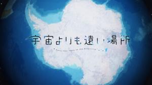 Anacrónico Fansub: Sora yori mo Tooi Basho
