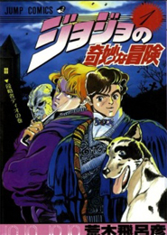 JoJo's Bizarre Adventure Part 1: Phantom Blood 5/5 [Tomos][Esp][Manga