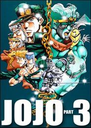 JoJo's Bizarre Adventure Part 3: Stardust Crusaders 16/16 [Tomos][Esp